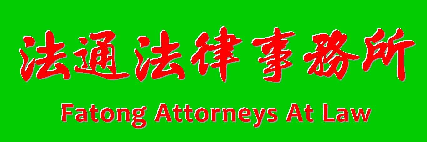 高雄律師法通法律事務所